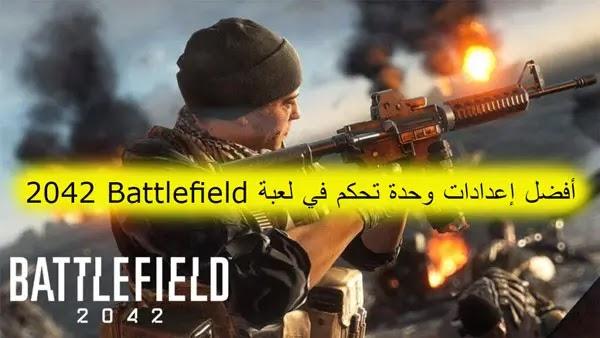 أفضل إعدادات وحدة تحكم في لعبة Battlefield 2042،  طريقة ضبط إعدادات وحدة تحكم في لعبة Battlefield 2042، أعدادات باتل فيلد 4،كيفية ضبط إعدادات وحدة تحكم في لعبة Battlefield 2042، ضبط إعدادات وحدة تحكم في لعبة Battlefield 2042