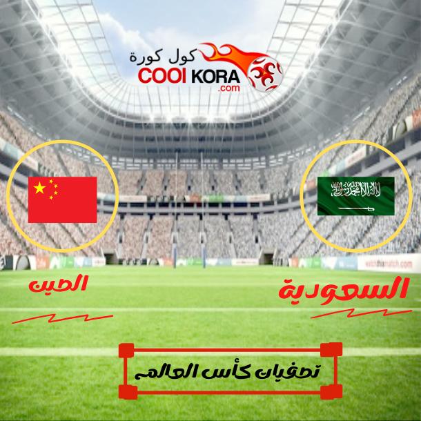 تقرير مباراة السعودية أمام الصين والقنوات الناقلة لها