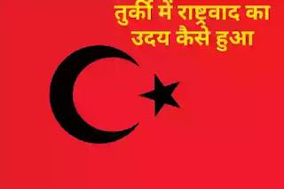 टर्की में राष्ट्रवाद की स्थापना