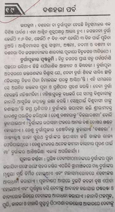 Dusshera - Durga Puja Essay Rachana In Odia Language Download