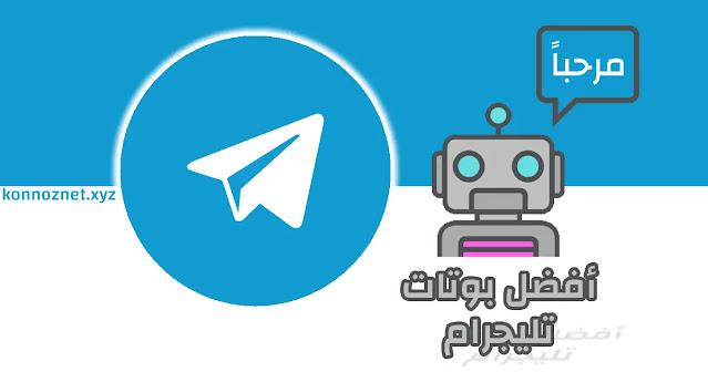 أفضل 10 بوتات تليجرام Telegram