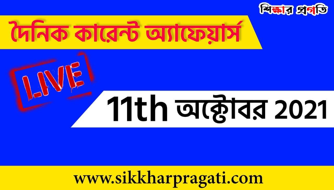 Gk Today Bengali Current Affairs 11th October 2021 - 11th অক্টোবর 2021 কারেন্ট অ্যাফেয়ার্স