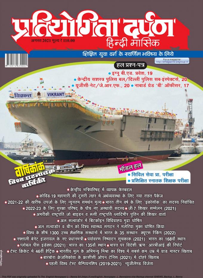 Pratiyogita Darpan 2021 PDF Free Download