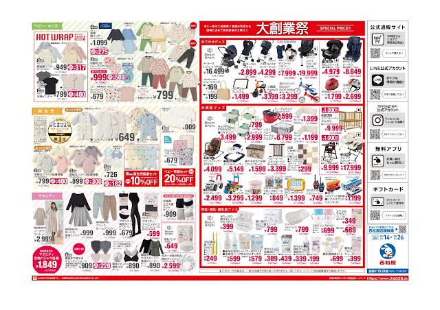 チラシ10月14日版「大創業祭 第1弾」 西松屋チェーン/越谷レイクタウン店