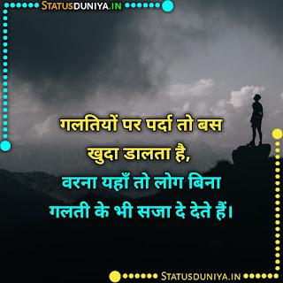 Bina Galti Ki Saza Shayari In Hindi With Images, गलतियों पर पर्दा तो बस खुदा डालता है, वरना यहाँ तो लोग बिना गलती के भी सजा दे देते हैं।