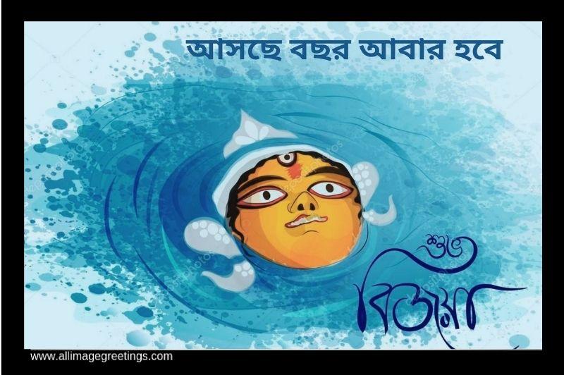 Bijaya Dashami wish