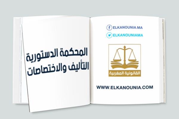 مقال بعنوان: تأليف واختصاصات المحكمة الدستورية
