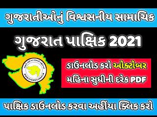 Gujarat pakesh magezin