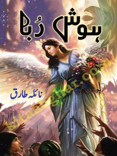 hoshruba-novel-pdf-free