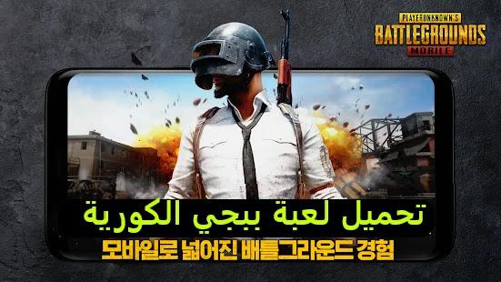 تحميل لعبة ببجي الكورية apk