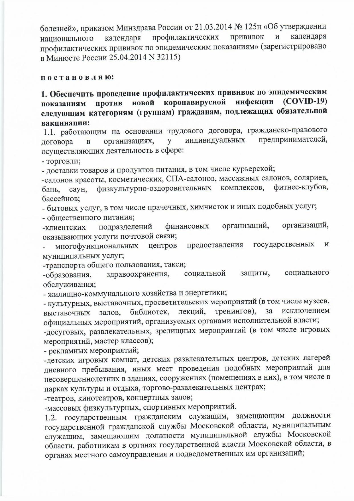 Постановление об обязательной вакцинации в Московской области (МО) № 6 от 11 октября 2021 года (11.10.2021) 2