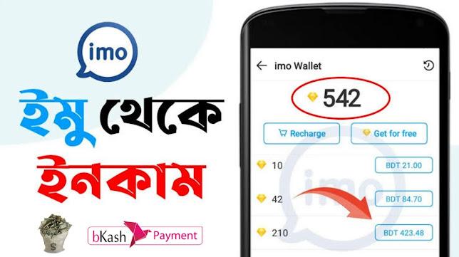 ইমু থেকে ইনকাম ! HOW TO EARN MONEY IMO AAPP ! MAKE MONEY ONLINE ! IMO DIAMOND INCOME || HD