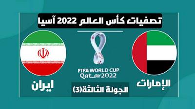 لايف مباشر مباراة الإمارات وإيران في تصفيات آسيا المؤهلة لكأس العالم 2022 والقنوات الناقلة