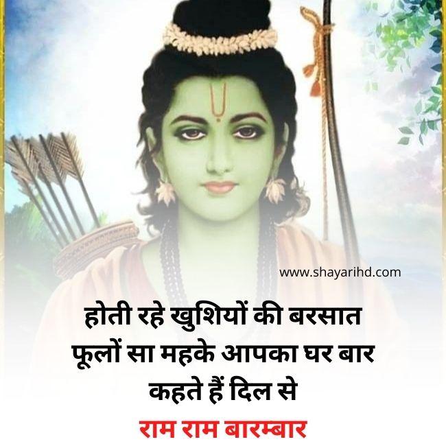जय श्री राम स्टेटस | Kattar Hindu Jai Shree Ram Status In Hindi