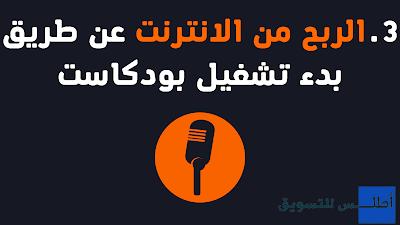 3.الربح من الانترنت عن طريق بدء تشغيل بودكاست