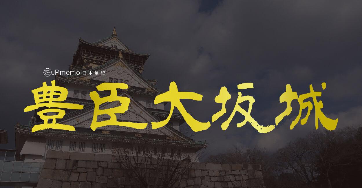 大阪城、大坂城、豐臣秀吉、豊臣秀吉、城堡、日本、戰國時代