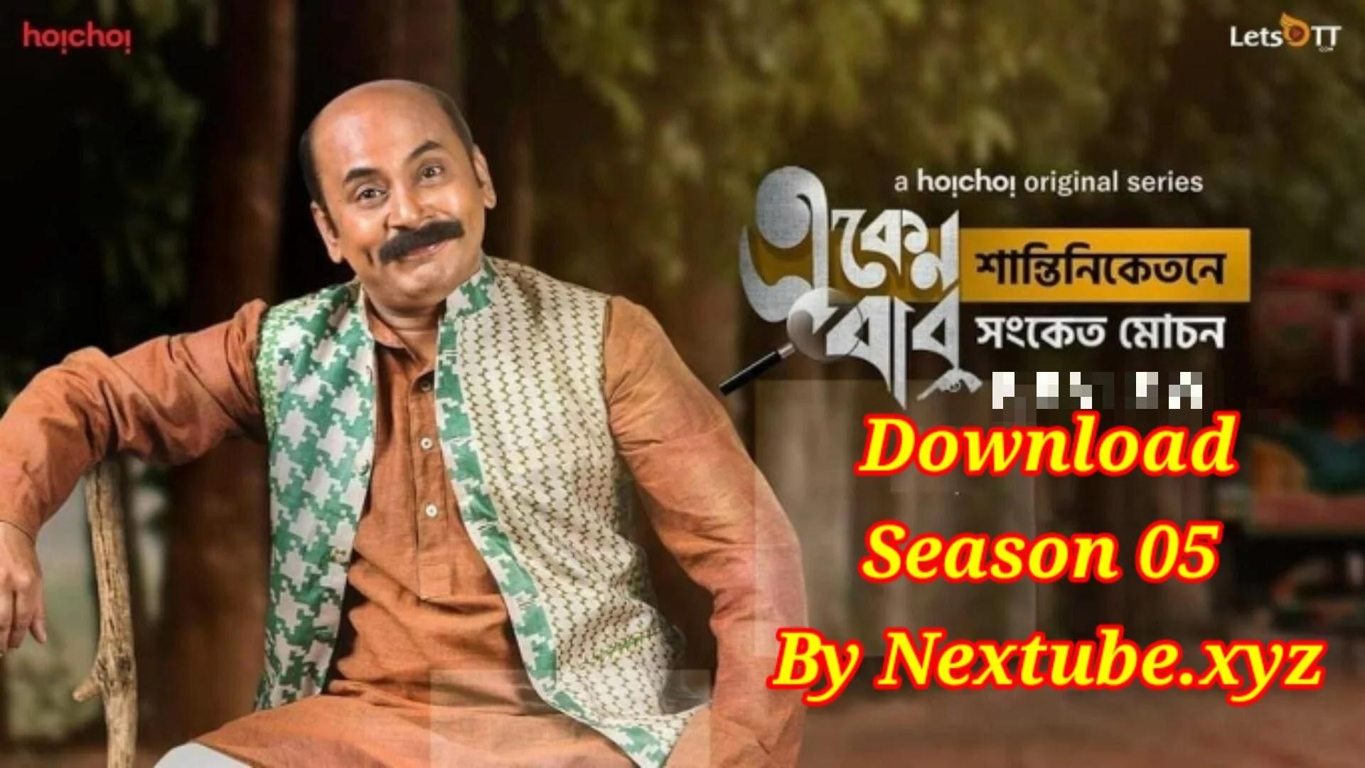 Eken Babu (2021) S05 Bengali Complete Hoichoi Original Web Series