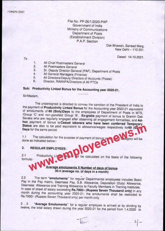 खुशखबरी: डाक विभाग के कर्मचारियों के लिए 60 दिन के दिवाली बोनस पर आदेश जारी