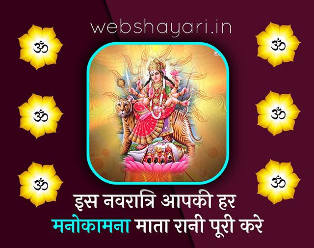 नवरात्रि स्पेशल शायरी navratri status photo download
