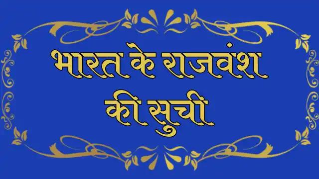 भारत के सभी राजवंशों का इतिहास | All Vansh History in Hindi