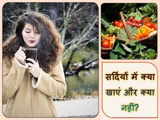 ठंड के मौसम में क्या खाना चाहिए और क्या नहीं - What to eat and what not to eat in winter in hindi?