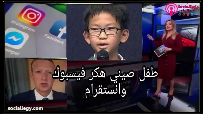حقيقة تسبب طفل صيني يبلغ من العمر 13 عاما بتعطيل منصات Facebook