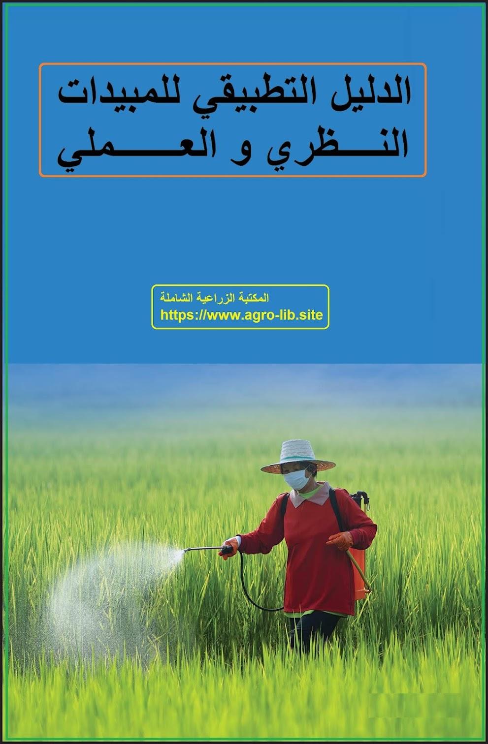 كتاب : الدليل التطبيقي للمبيدات النظري و العملي