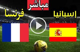 مشاهدة مباراة فرنسا واسبانيا بث مباشر كورة ستار اليوم 10-10-2021 في نهائي دوري الأمم الأوروبية