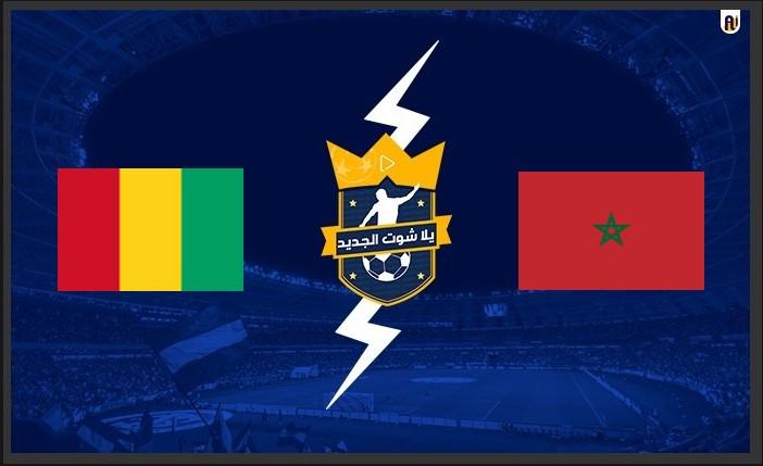 مشاهدة مباراة المغرب وغينيا