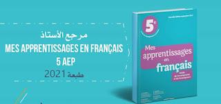 جديد mes-apprentissages-en-franca 5em AE    طبعة 2021