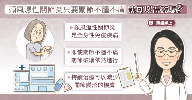 類風濕性關節炎患者只要關節不腫、不痛,就可以停藥?