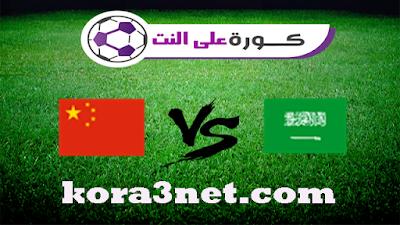 مباراة السعودية والصين