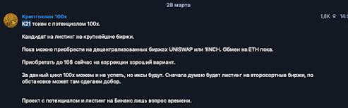 CryptoKlan Инсайд отзывы