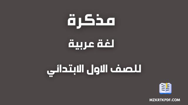 مذكرة لغة عربية للصف الاول الابتدائى ترم اول 2022