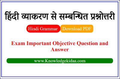 हिंदी व्याकरण से सम्बन्धित प्रश्नोत्तरी | Objective Question and Answer | Online Quiz | PDF Download |