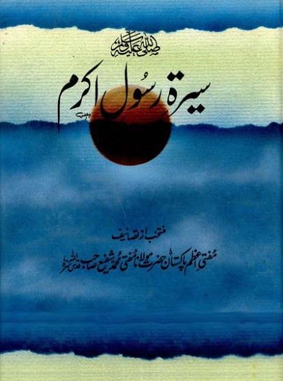 seerat-rasool-e-akram-pdf-free-download