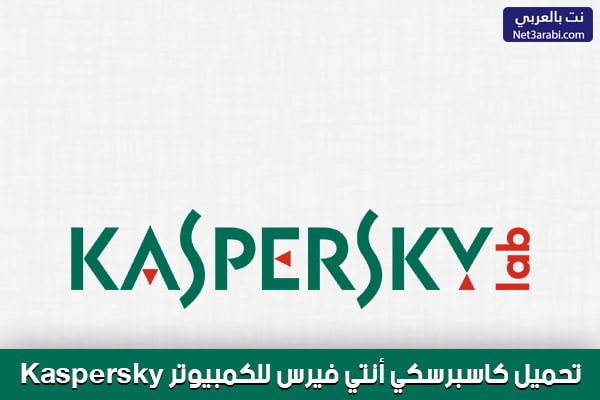 تحميل برنامج Kaspersky Anti Virus مجانا كاسبرسكي أنتي فيرس برابط مباشر