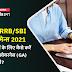 IBPS RRB/SBI Clerk Mains Exam 2021: जानिए, IBPS RRB क्लर्क मेन्स और SBI क्लर्क मेन्स परीक्षाओं के लिए कैसे करें जनरल अवेयरनेस की तैयारी? (How to Prepare General Awareness for Main Exam? )