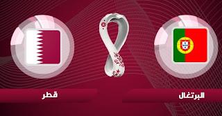 موعد مباراة قطر ضد البرتغال في تصفيات كأس العالم والقنوات الناقلة لها