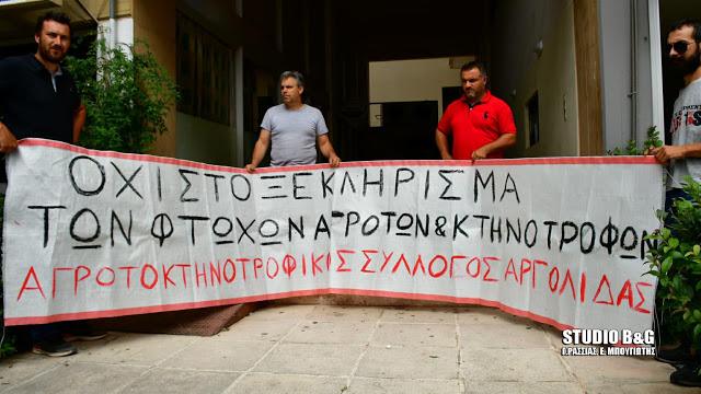 Διαμαρτυρία του Συλλόγου Αγροτοκτηνοτρόφων Αργολίδας στη ΔΕΗ Ναυπλίου