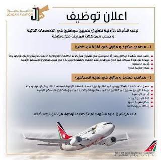 اعلان توظيف للعمل لدى الشركة الأردنية للطيران.