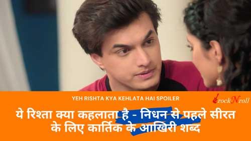 Yeh-Rishta-Kya-Kehlata-Hai-Written-Update-Upcoming-Spoiler