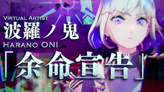 Harano Oni 波羅ノ鬼 - Yomei Senkoku 余命宣告 [Digital Single]