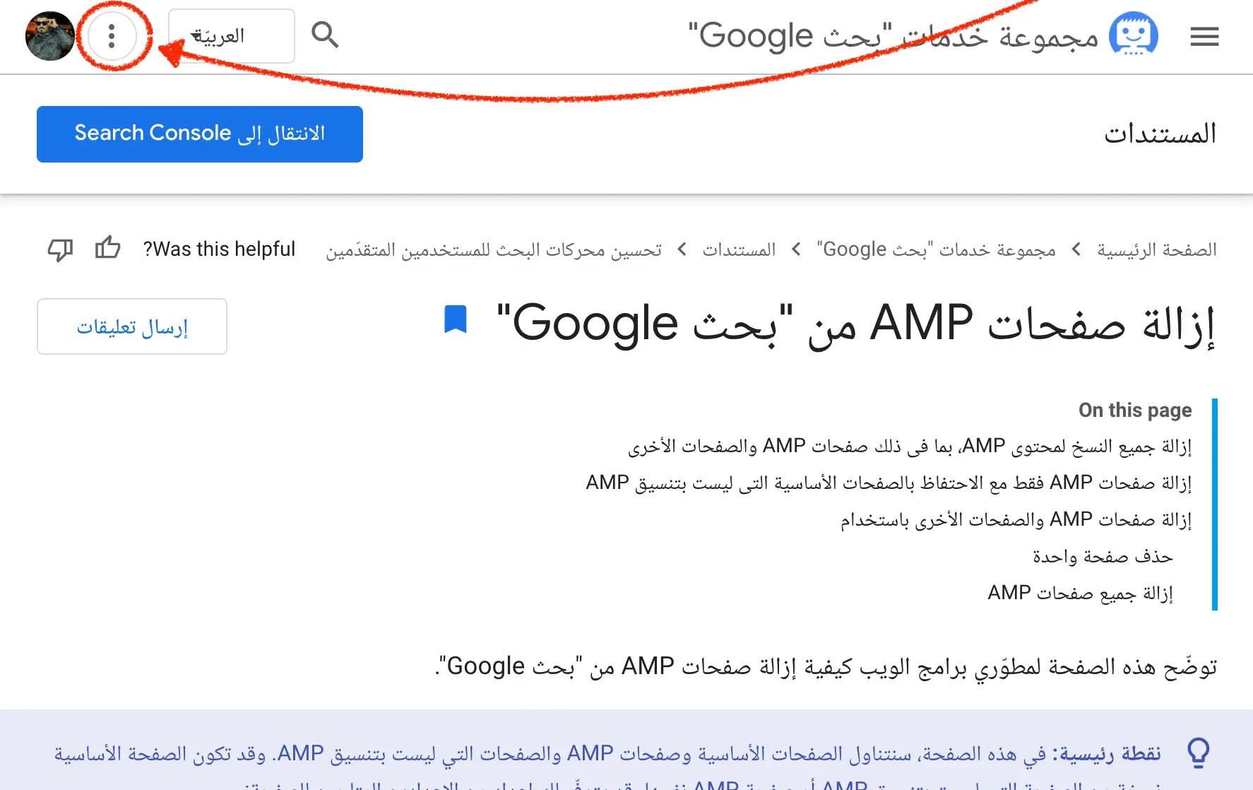 خطوات الوصول إلى الملفّ الشّخصي لمطوّري غوغل