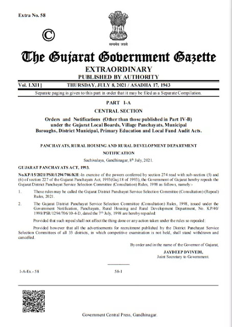 Gujarat District Panchayat Service Selection Committee (Functions) (Repeal) Rules, 2021