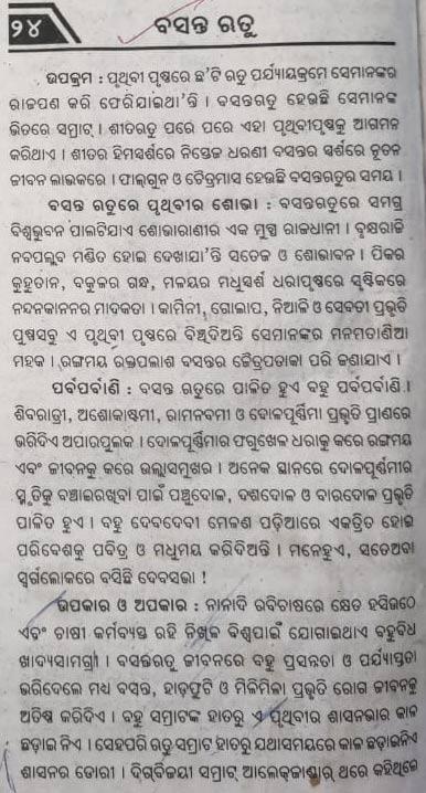 Spring Season Essay Rachana In Odia Language Download