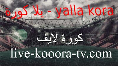 يلا كورة مباشر yalla kora  مباريات اليوم بث مباشر كورة لايف