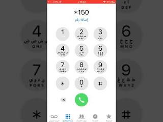 كيف اعرف رقم سوا السعودية 1443