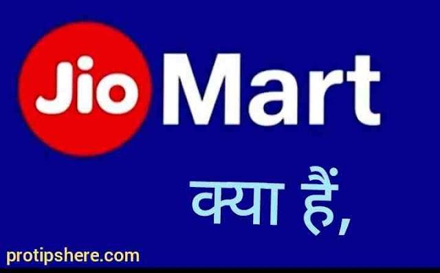 Jio Mart क्या हैं, ओर इसके फायदा क्या हैं