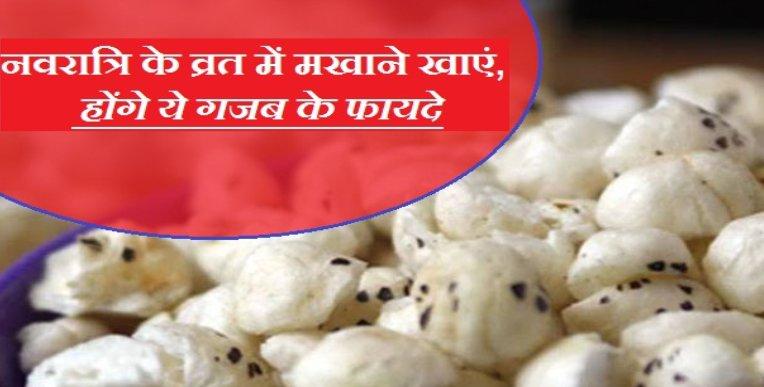 Navratri 2021: व्रत में जी भरकर खाएं मखाने, होंगे गजब के 5 सेहत फायदे